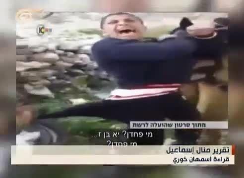 شکنجه وحشیانه کودک فلسطینی