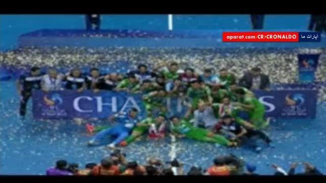 جشن قهرمانی تاسیسات در جام باشگاه های فوتسال آسیا