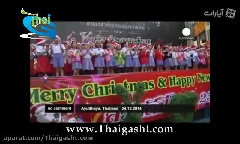 جشن سال نو میلادی در تایلند (www.Thaigasht.com)