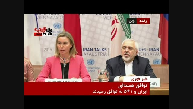 ویدئوی کامل صحبت های موگرینی و ظریف در نشست پایانی
