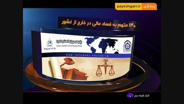 130 متهم به فساد مالی در خارج از کشور