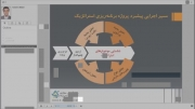 مسیر اجرایی پیشبرد پروژه برنامه ریزی استراتژیک