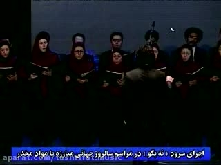 رونمایی سرود مبارزه با مواد مخدر توسط کر تشریفات ملی