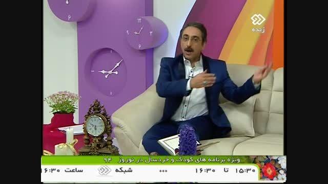 مستند تهیه آجیل شب عید