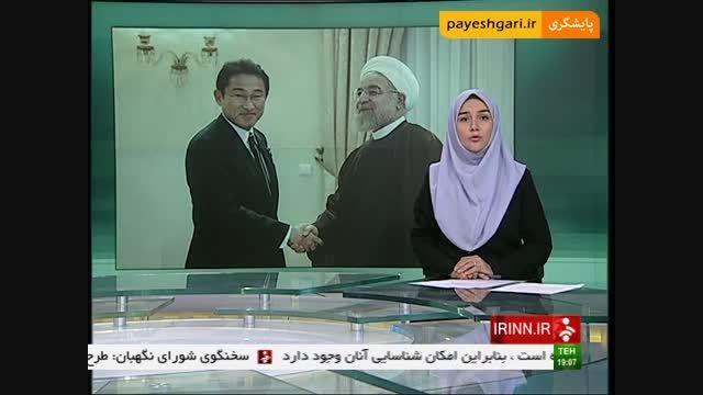دیدار وزیر امور خارجه ژاپن با رئیس جمهور