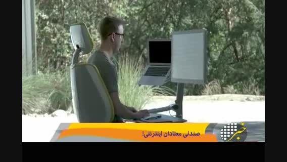 صندلی 14 میلیون تومانی برای معتادان به اینترنت
