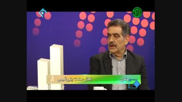 برنامه تلویزیونی بورس/مزیت ها در صنعت پتروشیمی/قسمت 2