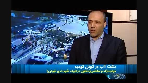 سوراخ شدن و شر شر آب در تونل توحید تهران