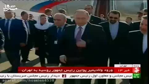 لحظه ورود پوتین به تهران