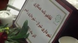 شعر خوانی عضو شورای شهر رامسر/پژواک رامسر
