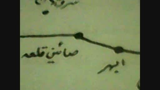 جاده قدیم ری(تهران)به سمت قزوین-ابهر-زنجان
