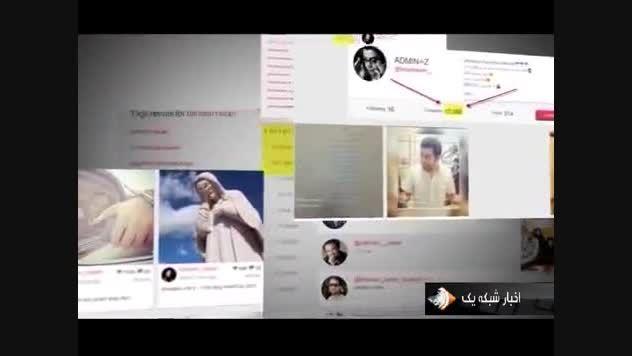 گزارش خبر شبکه 1 از صفحات اجتماعی اصلی هنرمندان