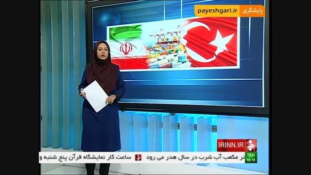 4/6 میلیارد دلار مبادلات تجاری ایران و ترکیه