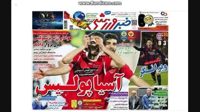 روزنامه های ورزشی 17 اردیبهشت