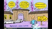 کاریکاتور / جشن دولت در کاخ شاه!!!