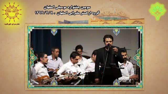 سومین جشنواره موسیقی اصفهان-گروه اركستر مضرابی اصفهان