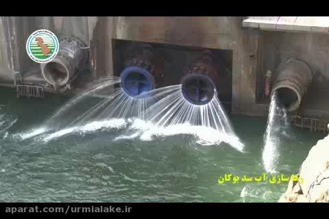 رها سازی آب مازاد سد بوکان