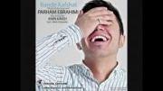آهنگ جدید پرهام ابراهیمی نام بند کفشات