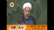 سخنرانی دکتر روحانی در سازمان ملل متحد قسمت دوم