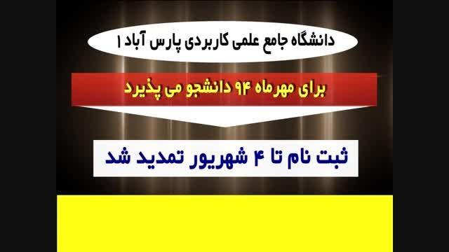 دانشگاه جامع علمی کاربردی پارس آباد 1
