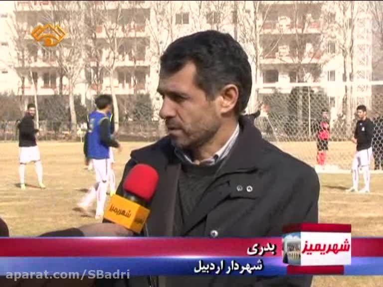 مصاحبه مهندس بدری در مورد تیم شهرداری اردبیل