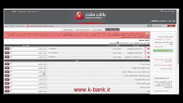 آموزش پرداخت قبوض در بانکداری اینترنتی بانک ملت