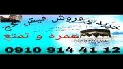 خرید و فروش فیش حج عمره و تمتع