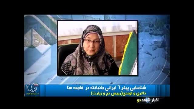 شناسایی پیکر شش ایرانی جانباخته در فاجعه منا