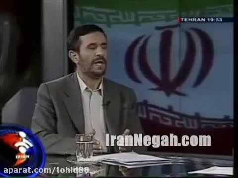 دکتر احمدی نژاد درباره وضعیت نقد در دولت های مختلف