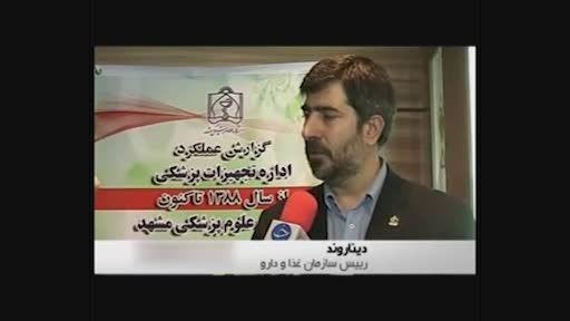 """نوشابه انرژی زای """"ردبول"""" حرام اعلام شد"""