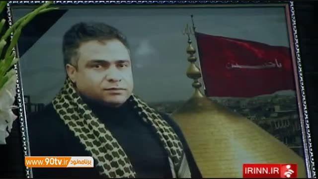 مراسم بزرگداشت زنده یاد بیت الله عباسپور