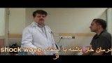درمان خار پاشنه  ودرد پاشنه ،دکتر فروغ  متخصص طب فیزیکی