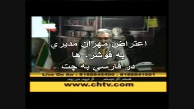اعتراض مهران مدیری  به فوشر، ها در فارسی به چت