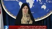 1392/11/30:درخواست ارجاع پرونده جزایرسه گانه به شورای امنیت!