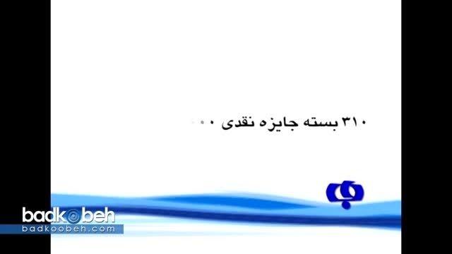آگهی تلویزیونی تاب - بانک رفاه