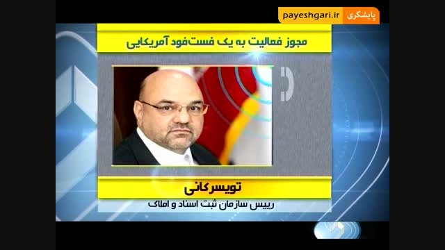فست فودهای آمریکایی در ایران شعبه ندارند