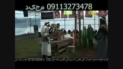 حضرت مسلم ع-علی حاجیزاده-گاوزن محله93-ای هانی ای هانی
