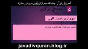 درس اول حقیقت قرآن مهم ترین نعمت ایت الله جوادی آملی