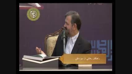 راهکار رهایی از سوء ظن - دکتر محمد علی انصاری