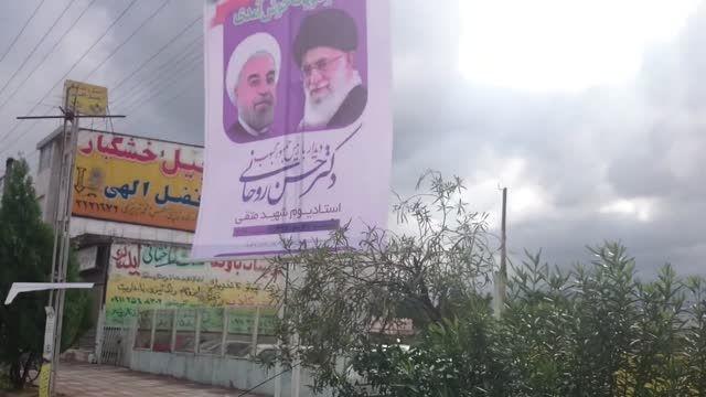 تبلیغات گستردۀ مسئولین ساروی برای استقبال حسن روحانی 5