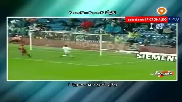 رئال مادرید 5 - 1 سویا (سرمربی گری کیروش در رئال)