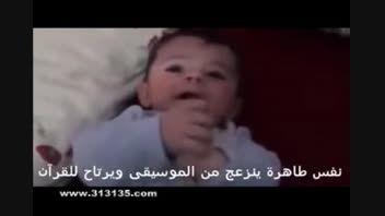 تاثیر موسیقی و قرآن بر روی کودک