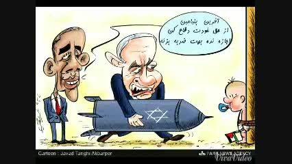همه چیز به سبک نتانیاهو و اوباما!/کاریکاتور