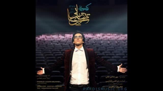 جدیدترین آهنگ مرتضی پاشایی(کجایی)..روحش شاد