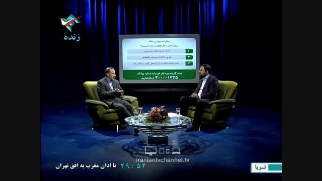 محمد خوش چهره در برنامه زنده درباره فساد در اقتصاد