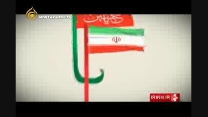 موشن گرافیِ حماسه چند جوان ایرانی در مقابل آمریکا-سوریه