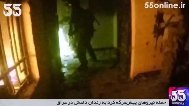 حمله نیروهای پیش مرگه کرد به زندان داعش در عراق