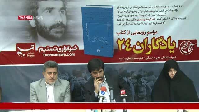 رونمایی کتاب شهید غلامعلی رجبی جندقی
