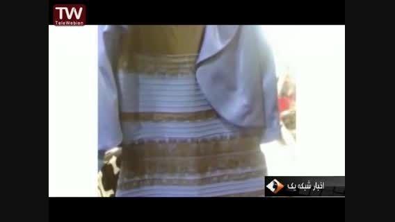 ماجرای عجیب رنگ لباسی که خبر ساز شد