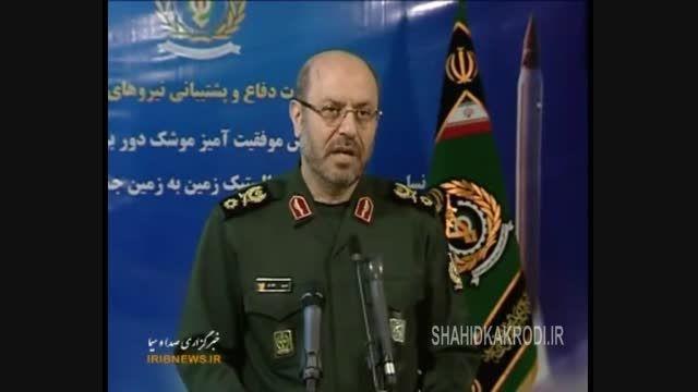 آزمایش جدیدترین موشک دوربرد ایران ؛ عماد